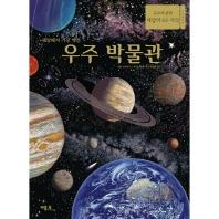 우주 박물관(세상에서 가장 멋진)(양장본 HardCover)