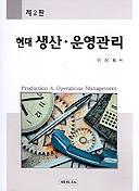 현대 생산 운영관리(2판)