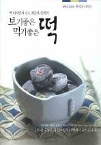 보기좋은 떡 먹기좋은 떡 2011.03.05 초판3쇄