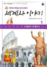 세계사 이야기 1:고대에서 중세까지(초등학교 선생님이 함께 모여 쓴)(늘푸른 지혜창고 4)