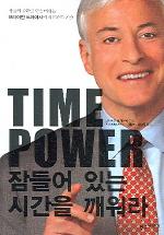 TIME POWER(잠들어 있는 시간을 깨워라)