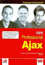 PROFESSIONAL AJAX(한글판)