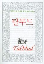 탈무드(은)