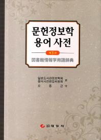 문헌정보학 용어 사전(3판)(양장본 HardCover)