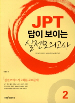 JPT 답이 보이는 실전모의고사. 2