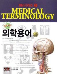 의학용어(쉽게 푸는)(CD1장포함)(BM 시리즈 9)