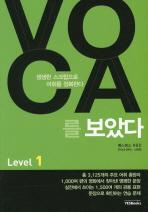 VOCA를 보았다 Level. 1