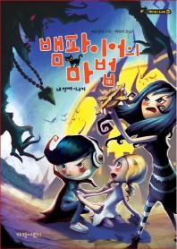 뱀파이어의 마법. 네 번째 이야기(벽장속의 도서관 5)