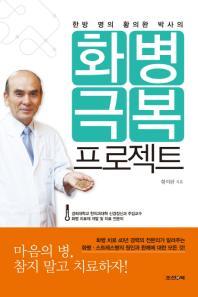 화병극복 프로젝트(한방 명의 황의완 박사의)