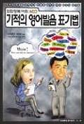 기적의 영어발음 표기법