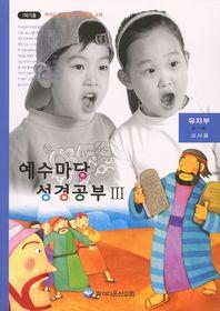 예수마당 성경공부. 3(1학기용)(유치부 6 7세 교사용) - 인터넷교보 ...