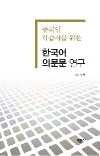 한국어 의문문 연구(중국인 학습자를 위한)