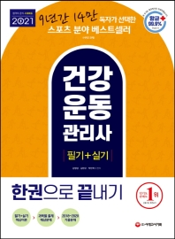 건강운동관리사 필기+실기 한권으로 끝내기(2021)(개정판 5판)