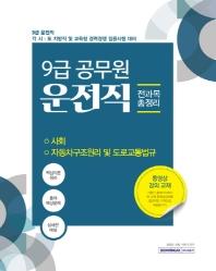 운전직 전과목 총정리(9급 공무원)(2020) 사회/자동차구조원리 및 도로교통법규