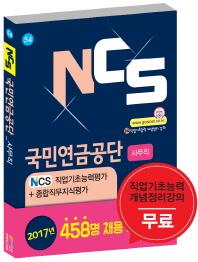 국민연금공단 NCS 직업기초능력평가 + 종합직무지식평가(사무직)(2017)(NCS)(5판)