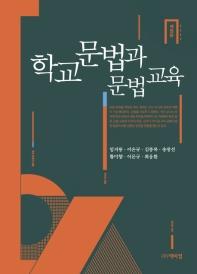 학교 문법과 문법 교육(개정판)(양장본 HardCover)