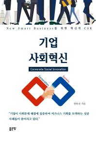 기업 사회혁신