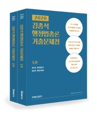 김종석 행정법총론 기출문제집 세트(2020)