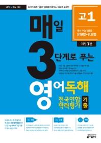 매3영 매일 3단계로 푸는 영어독해 전국연합학력평가 기출 고1(7판)