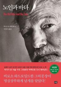 노인과 바다(The Old Man and the Sea 원서 전문 수록 한정판)(새움 세계문학)(양장본 HardCover)