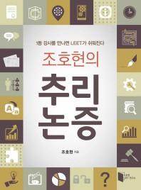 조호현의 추리논증(2015 대비)(7판)