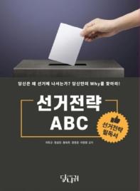 선거전략 ABC
