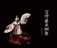 김백봉부채춤