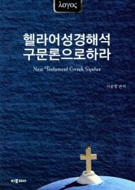 헬라어성경해석 구문론으로하라