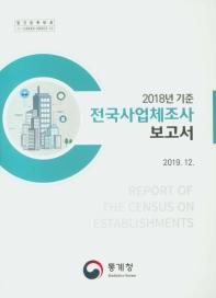 전국사업체조사 보고서(2014년 기준)