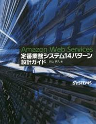 AMAZON WEB SERVICES定番業務システム14パタ-ン設計ガイド