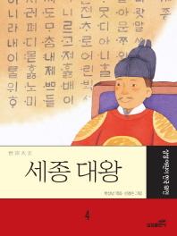 세종대왕(삼성 어린이 한국위인 4)