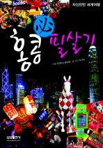 홍콩필살기(자신만만 세계여행)
