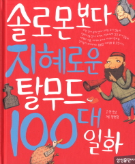 솔로몬보다 지혜로운 탈무드 100대 일화(개정판)(재미있는 100 8)(양장본 HardCover)