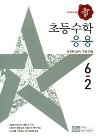 초등 수학 6-2(응용)(2017)
