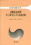 고령화사회와 중상층노인의 사회활동(아산재단연구총서 제51집)