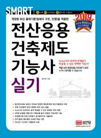 전산응용건축제도기능사 실기(2019)(스마트)