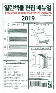 열린책들 편집 매뉴얼(2019)