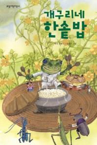 개구리네 한솥밥(보림어린이문고)
