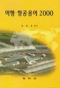 여행 항공용어 2000