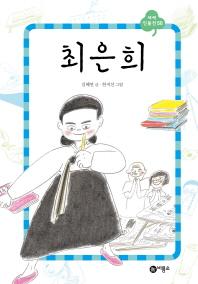 최은희(새싹 인물전 50)(양장본 HardCover)