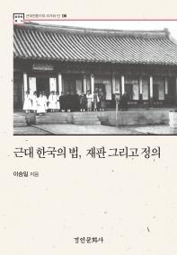 근대 한국의 법, 재판 그리고 정의(한국학 총서 6)(양장본 HardCover)