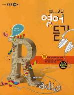 고교영어듣기(2학기)(2010)