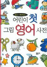 어린이 첫 그림영어사전