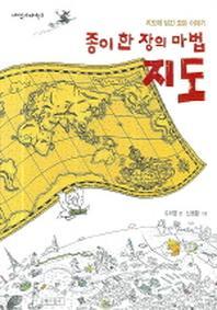 종이 한 장의 마법 지도 [길벗어린이(1-630202)]