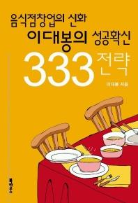 음식점창업의 신화 이대봉의 성공확신 333전략 172-4