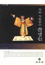 심소 김천흥의 춘앵전(궁중정재 1)