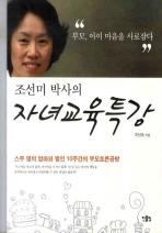 조선미 박사의 자녀교육특강