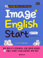 IMAGE ENGLISH START. 2: 학교생활 편(CD1장포함)