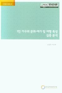 1인 가구의 문화ㆍ여가 및 여행 특성 심층 분석(수시연구 2020-12)