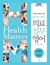 의료 실무 영어(한 권으로 끝내는)(코르넬젠 Matters 시리즈)